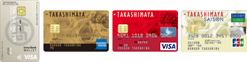 タカシマヤのカード